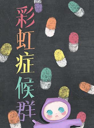 【上海】彩虹症候群
