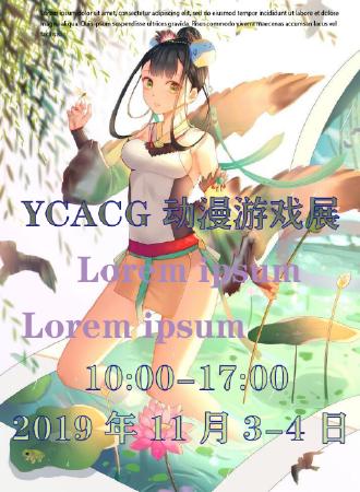 2019魔都第五届YCACG动漫展