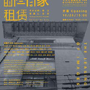 """【上海】「双11特惠」艺术外滩浦西馆开馆展""""图像的租赁""""插图"""