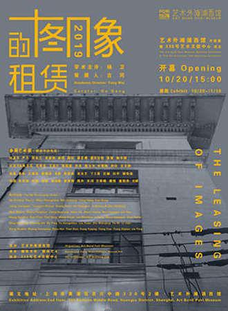 """【上海】「双11特惠」艺术外滩浦西馆开馆展""""图像的租赁"""""""