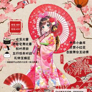 2019chok湾岸秋祭动漫嘉年华插图
