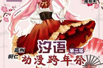 铜仁汐语动漫跨年祭