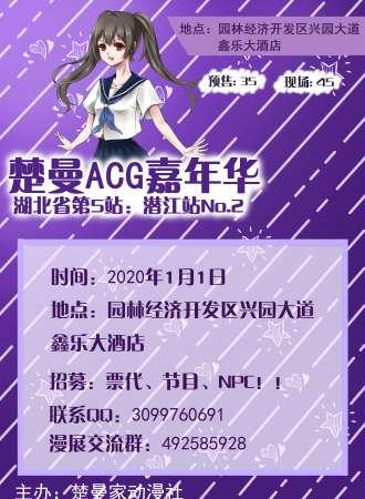 楚曼ACG嘉年华潜江站