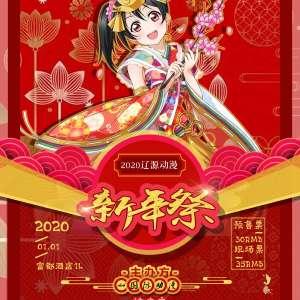 2020辽源动漫新年祭插图