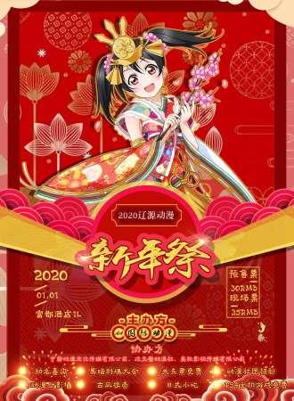 2020辽源动漫新年祭
