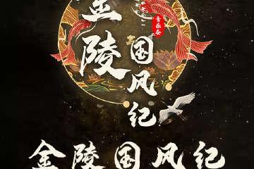 南京CE金陵国风纪