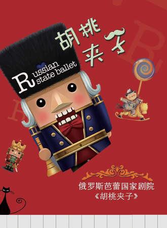 俄罗斯芭蕾国家剧院芭蕾舞《胡桃夹子》-上海站01.28