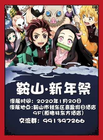鞍山新年祭