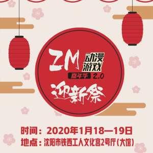 沈阳ZM动漫游戏嘉年华2.0迎新祭插图