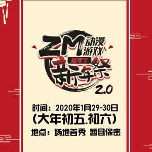 沈阳ZM动漫游戏嘉年华2.0新年祭插图