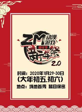 沈阳ZM动漫游戏嘉年华2.0新年祭