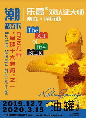潮积木——乐高双认证大师NathanSawaya的艺术主张