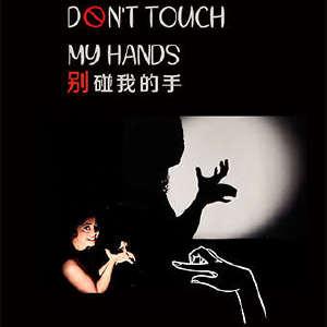 阿根廷手影创意剧《别碰我的手》插图