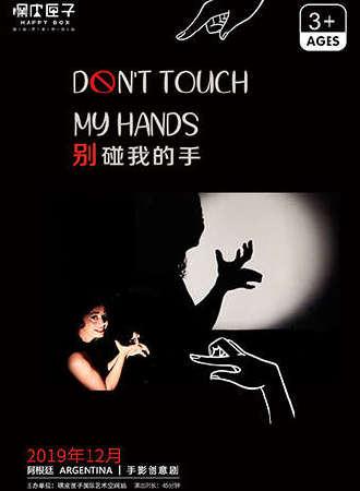 阿根廷手影创意剧《别碰我的手》