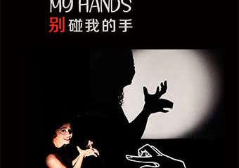 【展宣】阿根廷手影创意剧《别碰我的手》