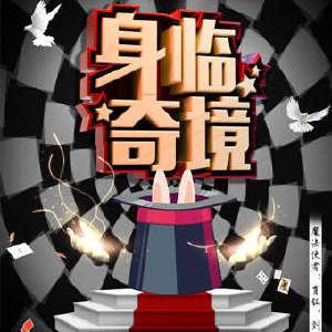 四川首部亲子互动魔术《身临奇境》插图