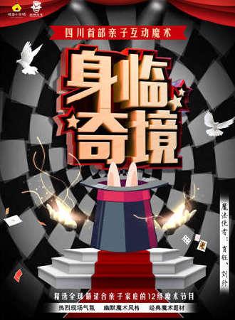 四川首部亲子互动魔术《身临奇境》