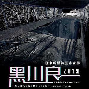 【FUTURE X】全力呈现:2019日本新媒体艺术大师黑川良一巡演 上海站插图