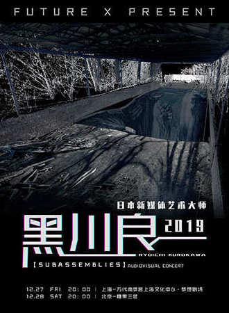 【FUTURE X】全力呈现:2019日本新媒体艺术大师黑川良一巡演 上海站
