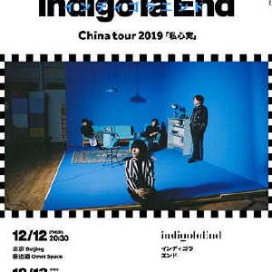 【影响呈现】indigo la End-China Tour 2019插图