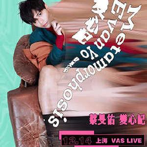 蔡旻佑「变心记」巡回演唱会 上海站插图