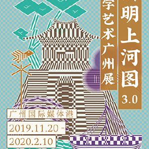 《清明上河图3.0》数字艺术广州展插图