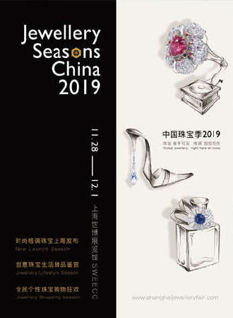 中国珠宝季2019 Jewellery Seasons China2019