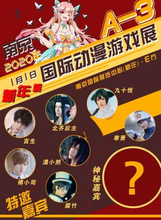 A-3南京国际动漫游戏展·新年祭