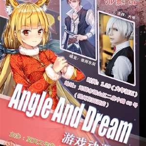 无锡Angle And Dream游戏动漫展插图