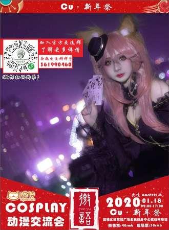 襄阳CU新年祭