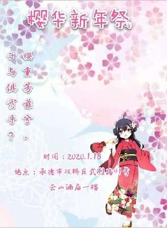 樱华新年祭