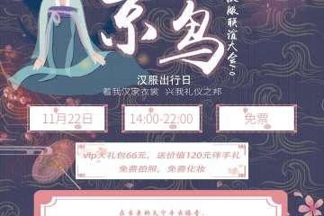 北京飞鸟汉服联谊大会1.0  汉服出行日
