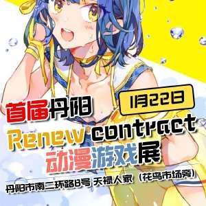 丹阳首届Renew contract动漫游戏展插图