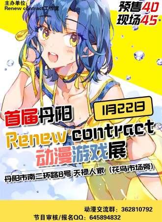 丹阳首届Renew contract动漫游戏展
