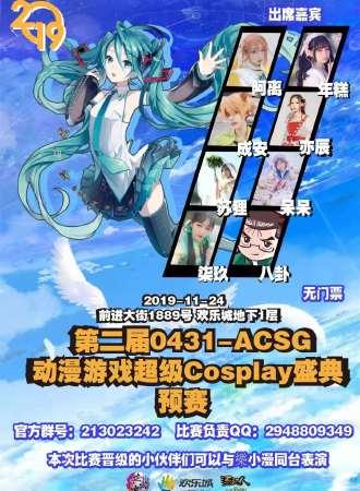 第二届0431-ACSG动漫游戏超级Cosplay盛典预赛