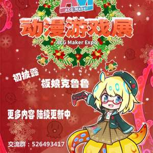 泉州-ACG MaKer Expo AM动漫游戏展插图