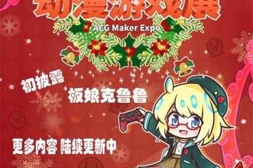 第二届ACG Maker动漫游戏展