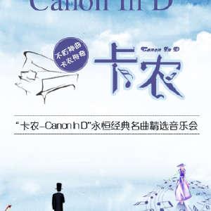 """卡农Canon In D""""永恒经典名曲精选音乐会-郑州站12.06插图"""