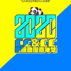 成都·2020CC&CC国际动漫嘉年华插图