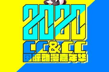 【延期公告】成都·2020CC&CC国际动漫嘉年华