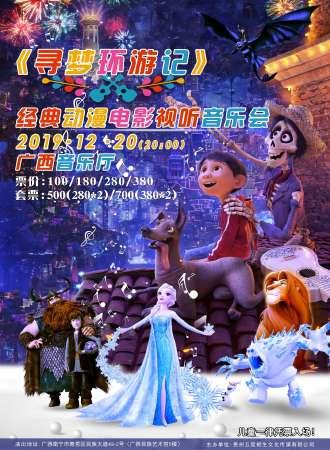 南宁·寻梦环游记-经典动漫电影视听音乐会