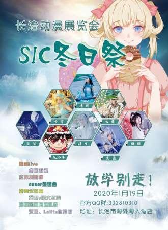 长治·SIC冬日祭