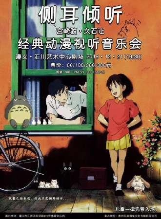 侧耳倾听-宫崎骏·久石让经典动漫视听音乐会