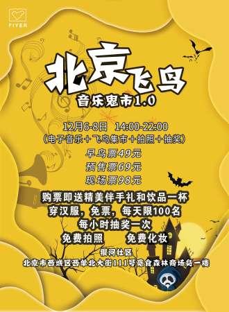 北京飞鸟音乐鬼市1.0