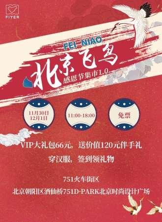 北京飞鸟感恩节集市1.0