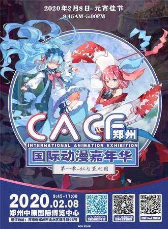 CACF郑州国际动漫嘉年华