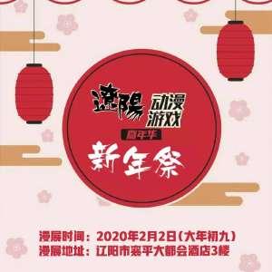 辽阳动漫游戏嘉年华新年祭插图