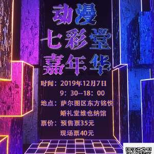 大庆七彩堂动漫嘉年华插图