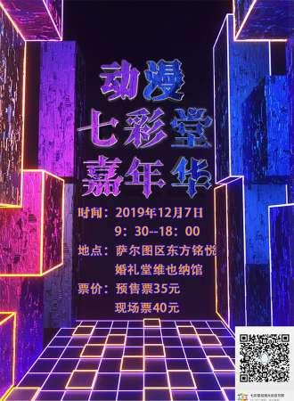 大庆七彩堂动漫嘉年华