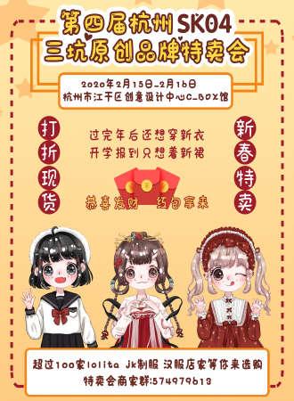 第四届杭州三坑特卖会SK04